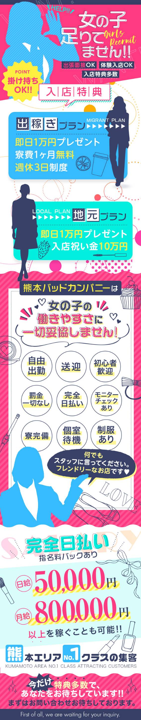 緊急募集中!!|BADCOMPANY(イエスグループ熊本)の求人ブログ