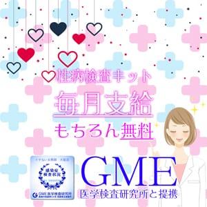 「衛生検査制度あり」←当店は|イケない女教師の求人ブログ