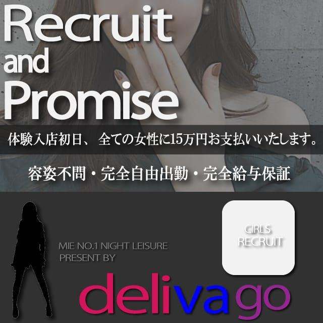 お祝い金含む15万円!!面接に来た女の子全員に日払い中です!! デリヘル選びは delivagoの求人ブログ