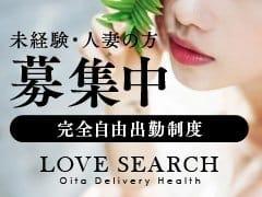 自由に働けて稼げるのがデリヘル Love Search(ラブサーチ)大分の求人ブログ