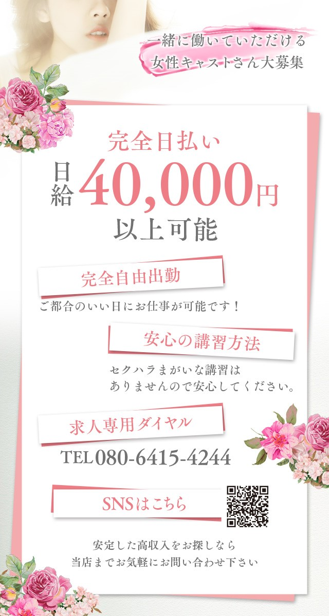 働き始めたその日に40000円稼げます! SUZUME ANNEXの求人ブログ