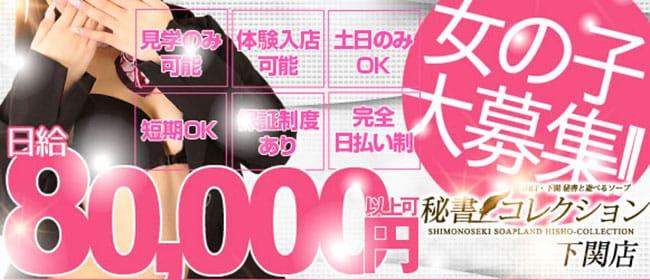 福岡・山口・近隣エリアの女の子は特に優遇します!! 秘書コレクション下関店の求人ブログ
