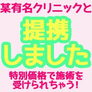 【稼げる】だけじゃない【キレイも手に入れられる】+:.(( °ω° ))/.:+|クラブハートDXの求人ブログ