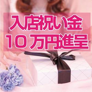 ★☆高待遇キャンペーン☆★ QT(キュート)の求人ブログ