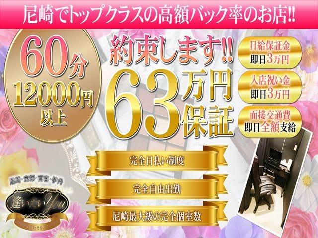 ※尼崎※【逢いたいYOU】★今月限定★!!新人強化期間!! 10日間で【63万円保証】実施中!!|逢いたいYOUの求人ブログ