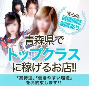 面接すぐお仕事出来ちゃいます!|☆素人Aomoriコレクション☆の求人ブログ