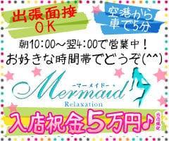 入店祝い金有り!!完全ソフトサービスです♫|MERMAID(マーメイド)の求人ブログ