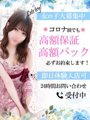 高額保証、高額バックお約束します♪名古屋一働きやすいお店で一緒働きませんか?|ラブボート新栄の求人ブログ