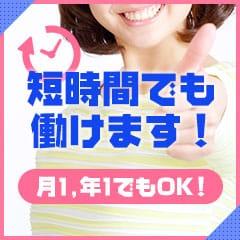 月1、年1出勤OK!(=゚ω゚)ノ 本当の意味での自由出勤制度を用いていますっ!|東京メンズボディクリニック TMBC 池袋店(旧:池袋IBC)の求人ブログ