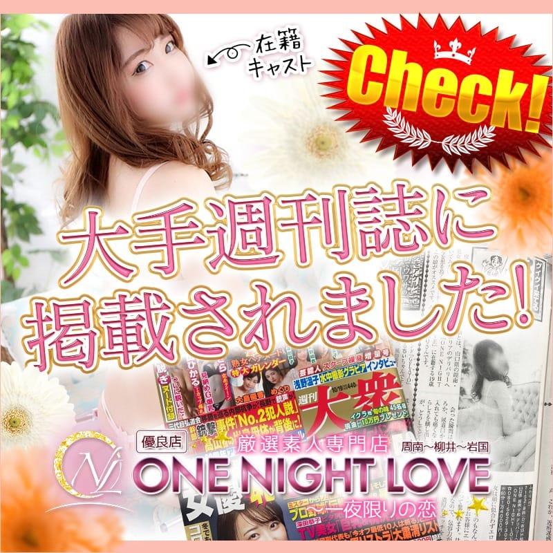 大手週刊誌に掲載されたことのある優良店で働きませんか?|〔優良店〕one night love(ワンラブ)~一夜限りの恋の求人ブログ