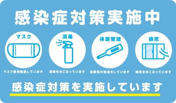 当店の新型コロナ対策の誓い CLUB DEEP 博多の求人ブログ