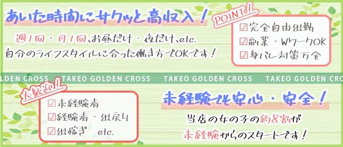 ☆女の子大募集☆ ゴールデンクロスの求人ブログ
