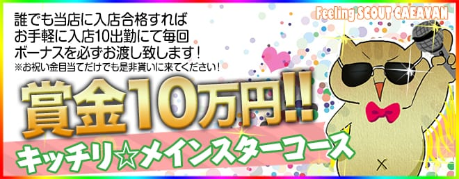★★貰っていいとも!友達紹介10万円プレゼント★★ クラブFG(FG系列)の求人ブログ
