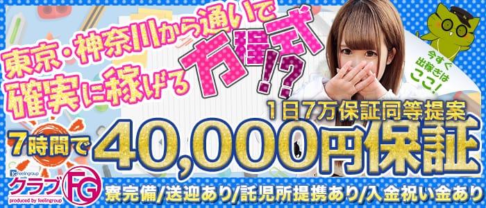 7時間で4万円保証!1日7万円相当 クラブFG(FG系列)の求人ブログ