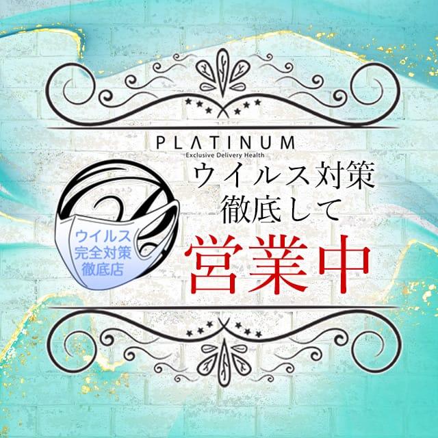 【昔から徹底】ウイルス対策万全でお仕事へ PLATINUM(プラチナム)の求人ブログ
