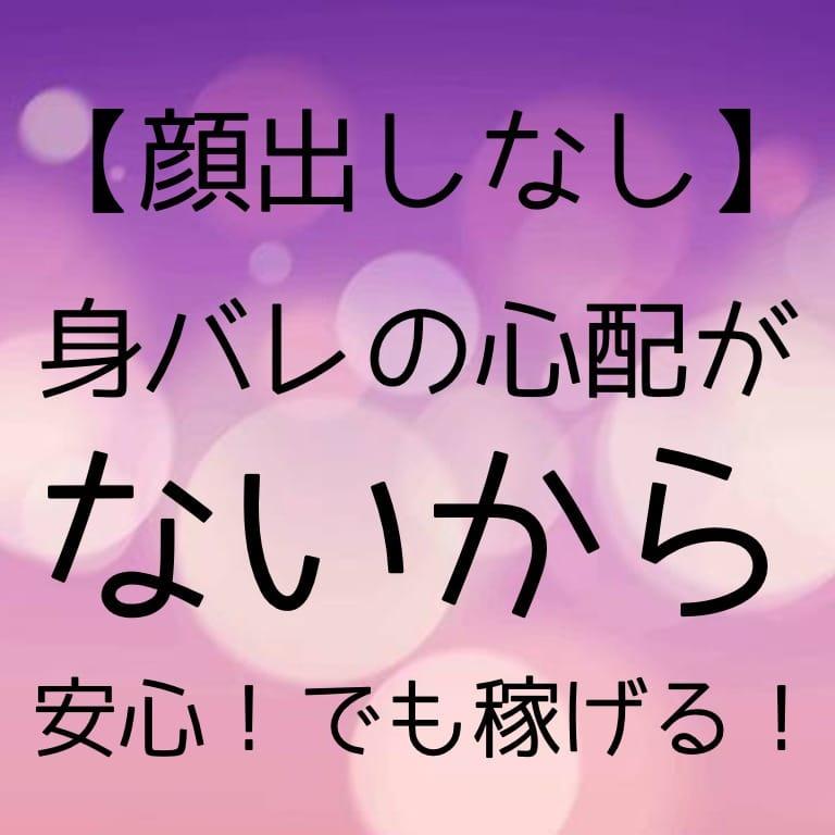 『顔出しなし』身バレ心配なし!|SEINOKIWAMIの求人ブログ