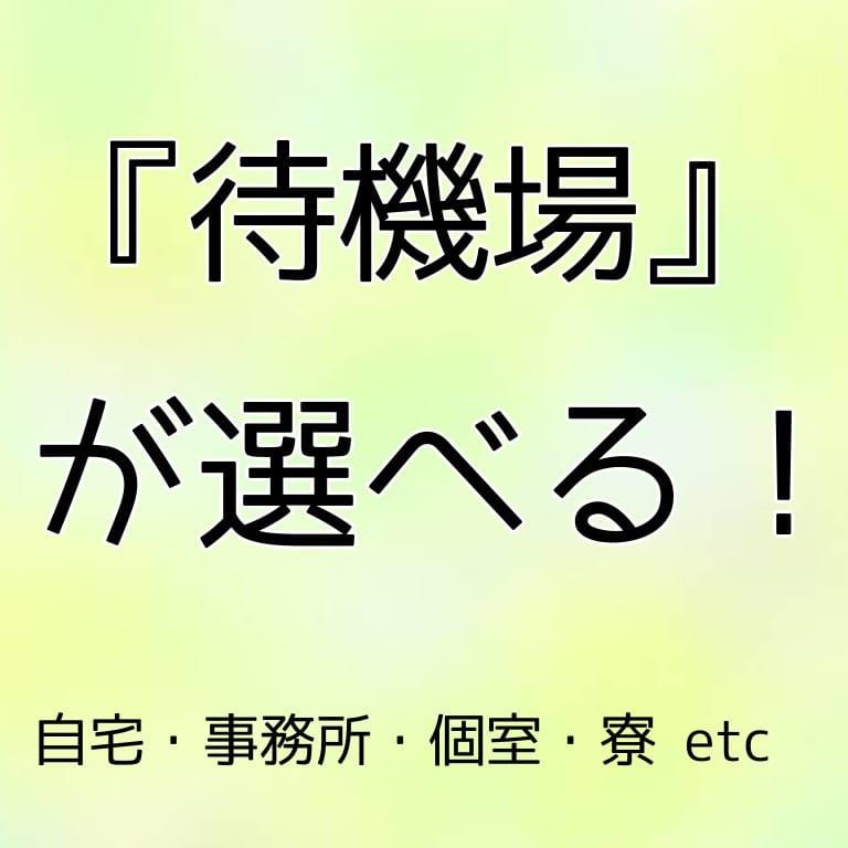 『待機場所』が選べる!!|SEINOKIWAMIの求人ブログ