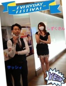 しずくさんと!店長ブログアワード受賞歓喜~!(≧▽≦)|elumo(エルモ)の求人ブログ