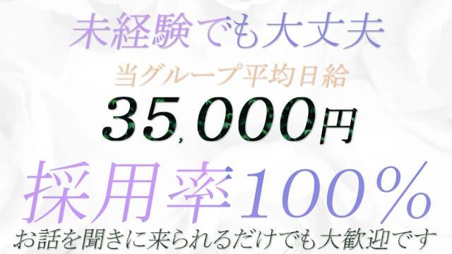 未経験でも大丈夫♪当グループ平均日給35000円◆採用率100%です♪|宮城♂風俗の神様 仙台店(LINE GROUP)の求人ブログ