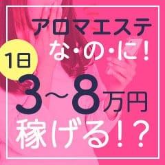 絶対に稼がせます♪|東京メンズボディクリニック TMBC 上野店(旧:上野UBC)の求人ブログ
