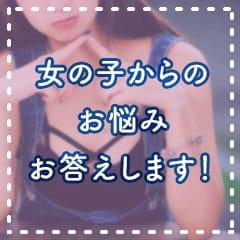 よくあるお悩み悩み事はすぐに相談して下さい♪|東京メンズボディクリニック TMBC 上野店(旧:上野UBC)の求人ブログ
