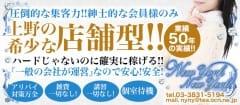 創業50年以上の実績が稼げる保証!上野で希少な店舗型!一般の会社が運営!|ニューヨークニューヨークの求人ブログ