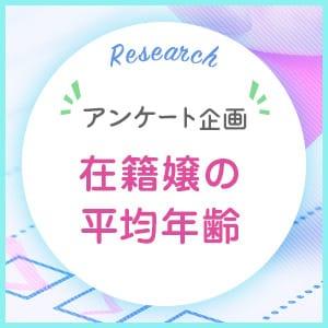 在籍嬢の平均年齢 東京リップ 上野店(旧:上野Lip)の求人ブログ