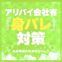 身バレ対策、安心してください!|奈良橿原大和高田ちゃんこの求人ブログ