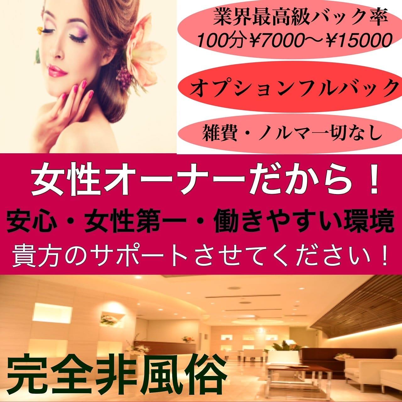 ☆セラピストさん大募集☆ idealの求人ブログ