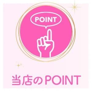[ 当店の POINT! ]|Good Spa(グッドスパ)の求人ブログ
