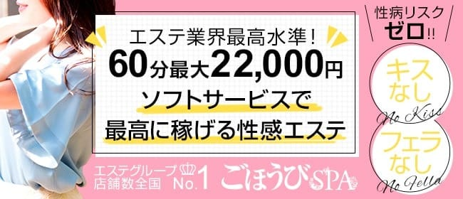 Dカップ以上の癒し系女子大募集中!!|ごほうびSPA京都店の求人ブログ