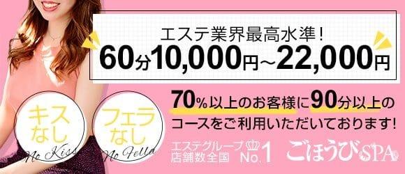 エステ業界最高!60分最高¥22000円!!|ごほうびSPA京都店の求人ブログ