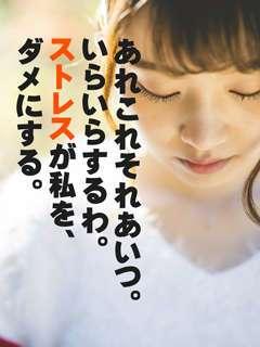 ☆ストレスの軽減 素人系イメージSOAP彼女感 大宮館の求人ブログ