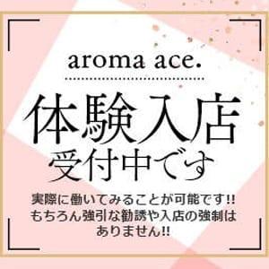 新店OPEN! まずは、体験入店からでも大丈夫です♪|aroma ace.の求人ブログ