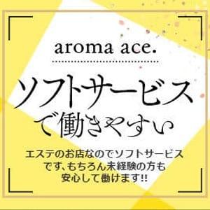 【急募】アロマエースは貴女を必要としております!!|aroma ace.の求人ブログ