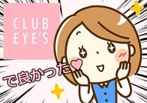 お店を運営していく上で、1番大事にしていることはなんですか?|club eyesの求人ブログ