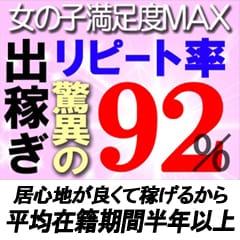出稼ぎのリピート率92% グランドオペラ名古屋の求人ブログ