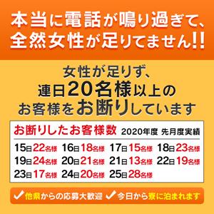 驚異的な集客を連日記録中!|奥様鉄道69熊本の求人ブログ