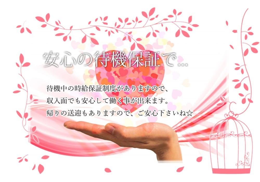 ☆待機中の永久保証がありますので安心して働けます! Kobe Eslino(エスリノ)の求人ブログ