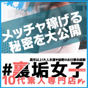 #おしえて裏垢センパイ☆稼ぎ方を伝授します!|#裏垢女子 難波店の求人ブログ