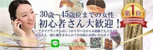 【3万円保証実施中】グランドオープン記念! アロマブラッサムの求人ブログ