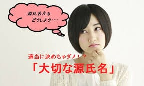 今日のQ&A 源氏名って どうやって 決めるんですか?|姫路マダム大奥の求人ブログ