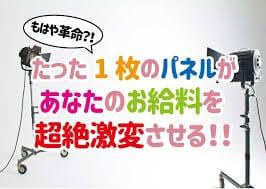 今日のQ&A パネルは何度でも 変更可能ですか?|姫路マダム大奥の求人ブログ