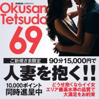 【新規限定】90分15,000円!! 奥様鉄道69 FC山口店の求人ブログ