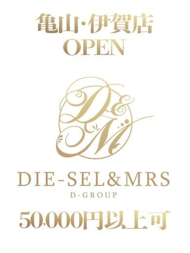 新しいお店で心機一転しよう♪|DIE-SEL&Mrs.亀山伊賀店の求人ブログ