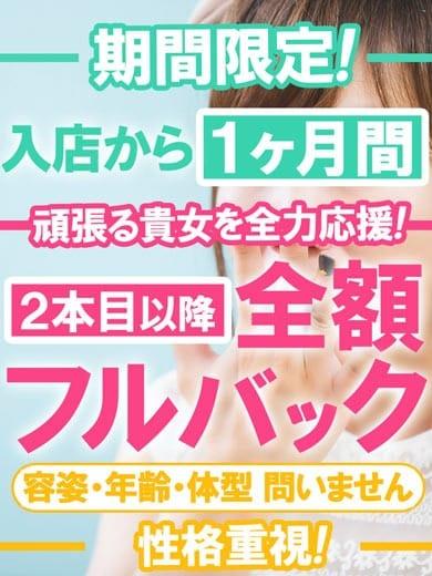 【期間限定フルバックキャンペーン!】 ヤリすぎ奥さんの求人ブログ