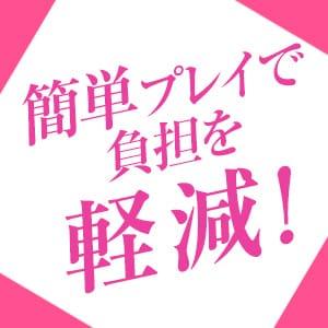負担を軽減!未経験でも大丈夫です★ ドМな奥様 名古屋・錦店の求人ブログ