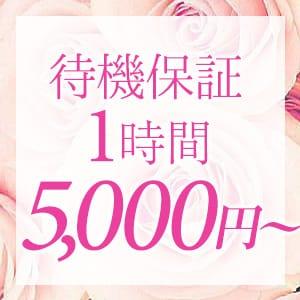 待機時間×5000円を保証します\(^o^)/ ドМな奥様 名古屋・錦店の求人ブログ