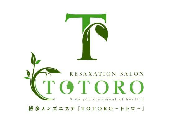 メンズエステで☆入店祝い金15万円☆オープニングスタッフ急募 TOTORO~トトロ~の求人ブログ