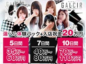 選べる体験パック+入店祝金20万円!! ギャルサーの求人ブログ
